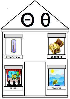 Το πιο ωραίο σχολειο είναι το Νηπιαγωγείο: Σπιτάκια Γραμμάτων 1 Greek Language, Kid Desk, Babysitting, Speech Therapy, Alphabet, Letters, Activities, Education, Learning