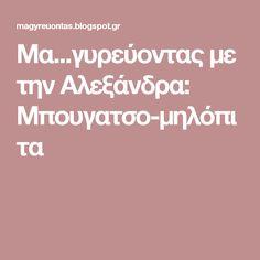 Μα...γυρεύοντας με την Αλεξάνδρα: Μπουγατσο-μηλόπιτα Oreo, Greek Cooking, Blog Page, Nutella, Sweets, Desserts, Tailgate Desserts, Gummi Candy, Candy