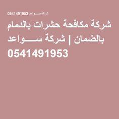 شركة مكافحة حشرات بالدمام بالضمان | شركة ســـــواعد 0541491953