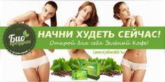 Попробуйте зеленый кофе с имбирем для похудения. Купить в Москве