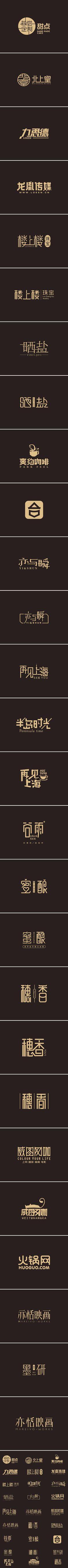 2015 陈飞字体设计部分作品集_字体传...