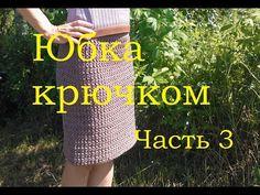 3 Пояс крючком для юбки Crochet skirt for woman - YouTube