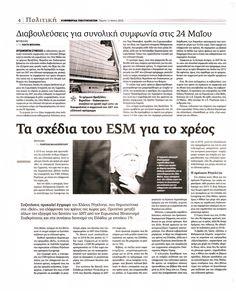 Efimerida ton Syntakton sel 4
