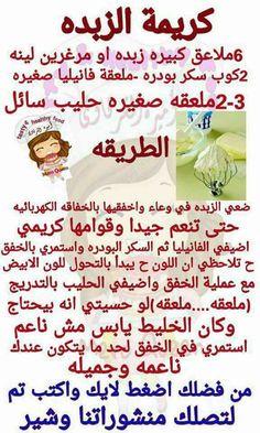 Bacon Wrapped Potatoes, Recipe Paper, Cake Recipes, Dessert Recipes, Arabian Food, Arabic Sweets, Lebanese Recipes, Oreo Cake, Dessert Sauces