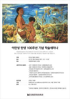 """""""이인성 탄생 100주년 기념 학술세미나"""" 과천 국립현대미술관, 2012년 3월 23일."""