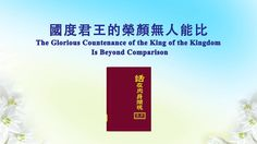 """The Hymn of God's Word """"The Glorious Countenance of the King of the King..."""