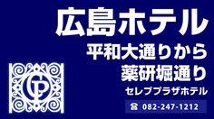 【広島で人気のホテル】平和大通りから薬研堀通り【セレブプラザホテル】