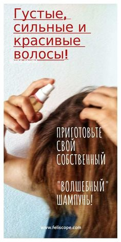 "Thick, strong and beautiful hair after .- Густые, сильные и красивые волосы уже после … Thick, strong and beautiful hair after just a few uses. Make your own ""magic"" shampoo! Salon Hair Treatments, Skin Care Treatments, Hair Loss Treatment, Hair Care Routine, Hair Care Tips, Natural Hair Care, Natural Hair Styles, Natural Beauty, Hair Frizz"