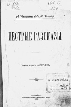 Антон Чехов. Сборник «Пестрые рассказы». 1886. Издание журнала «Осколки»