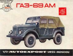   ^ NPA ru 345 https://de.pinterest.com/denisovatos/cars-ussr-no2/