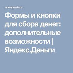Формы и кнопки для сбора денег: дополнительные возможности | Яндекс.Деньги