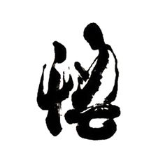Calligraphy Logo, Chinese Calligraphy, Zen Chinese, Heart Sutra, Ancient Scripts, Buddha Zen, Chinese Characters, Chinese Painting, Buddhism