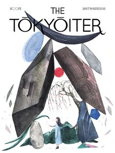 The Tokyoiter The New Yorker Magazine Cover Japanese Illustration Japan Illustration, Magazine Illustration, Graphic Illustration, Illustrations, The New Yorker, New Yorker Covers, Cover Art, Cover Pages, Book Covers