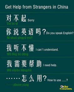 After making 14 trips to China and deciding to learn Mandarin, it occurred to me that there were certain Chinese phrases that could have saved me a lot of troub Korean Language Learning, Language Lessons, Chinese Language, Dual Language, Spanish Language, German Language, Japanese Language, French Language, Basic Chinese