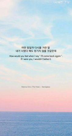 New quotes lyrics kpop wanna one ideas Korean Phrases, Korean Words, Bts Lyric, Song Lyric Quotes, Qoute, K Wallpaper, Wallpaper Quotes, Korea Wallpaper, K Pop