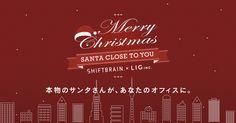 クリスマスも仕事でいそがしいオトナに、幼い頃のわくわくを届けたい——。本物のサンタさんが、あなたのオフィスに向かいます。