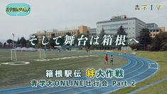 青学駅伝タイムズ2020【絆大作戦!〜ONLINE壮行会part.2〜】 - YouTube Baseball Field, Athletic, Sports, Youtube, Hs Sports, Athlete, Deporte, Sport, Youtubers