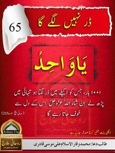 Islamic Phrases, Islamic Messages, Islamic Dua, Duaa Islam, Islam Hadith, Jumma Mubarak Images Download, Allah Names, Best Urdu Poetry Images, Islamic Love Quotes