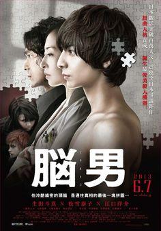 Brain Man (Nou Otoko) - Toma Ikuta, Yosuke Eguchi, Yasuko Matsuyuki