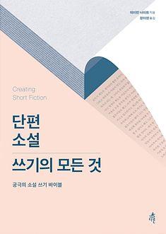 1981년 초판 발행 이후 지금껏 간명하고, 실제적인 작법서로 꼽히고 있는 책. 저자 데이먼 나이트는 80여 편 이상의 단편소설을 쓴 단편소설의 대가이자, 30년간 소설 창작을 가르친 뛰어난 글쓰기 교사로 그간의 모... Book Cover Design, Book Design, Layout Design, Print Design, Web Design, Book Posters, Poster Ads, Poster Prints, Graphic Artwork