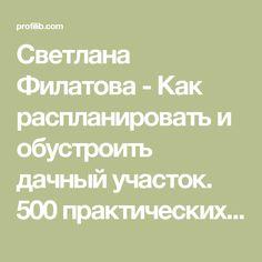 Светлана Филатова - Как распланировать и обустроить дачный участок. 500 практических советов - стр 36
