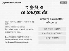 Learn Japanese with free flashcards and practice tests: http://japanesetest4you.com