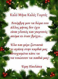Kalo Mina Merry Christmas Baby, Christmas And New Year, Christmas Wreaths, Mina, Greek Quotes, Happy Birthday Wishes, Happy New Year, Good Morning, Holiday Decor