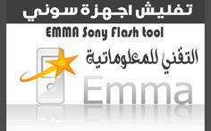 تفليش اجهزة سوني EMMA Sony Flash tool  بعد الكثير من الطلبات عن شرح كيفيةتفليش اجهزة سوني EMMA Sony Flash tool  اردنا في هذا الدرس البسيط ان نوضح الطريقة الصحيحة و المثلى لعمل فلاش لجميع اجهزة سوني - sony عن طريق برنامج EMMA .  كيفية عمل فلاش لهواتف Sony عن طريق برنامج Emma  طريقة عمل فلاش لهواتف Sony عن طريق برنامجEmmaهي سهلة جدا في سبعة خطوات يرجى اتباعها بالترتيب لتفادي الوقوع في الاخطاء .  ملاحظة: سيتم مسح بيانات المستخدم والمحتوى الخاص بك.عند عمل فلاش للهاتف لذاتأكد من عمل نسخ احتياطي…