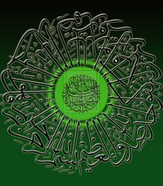 Tawheed, One God by