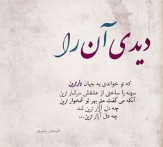 Persian Poetry, Bio Quotes, Text On Photo, Cute Illustration, Sport Girl, Poems, Note, Places, Poetry