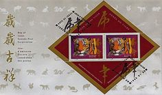 Canada Stamps 1998 - Year of the Tiger