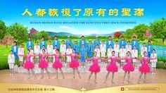 神要恢復創世之態 全能神教會國度讚美中文合唱 第十三輯