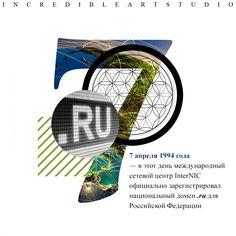 ✨🌀Дорогие друзья! Сегодня мы хотим Вас поздравить со знаменательной датой для всего русскоязычного интернет-пространства — с Днем рождения Рунета.🌀✨