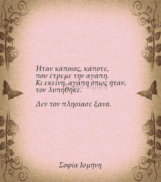 Let's Have Fun, Greek Quotes, Philosophy, Life Is Good, Me Quotes, It Hurts, Literature, Poems, Wisdom