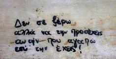 sanjuro na tin prosexis prosexeis stixoi lyrics να την προσεχεις στιχοι