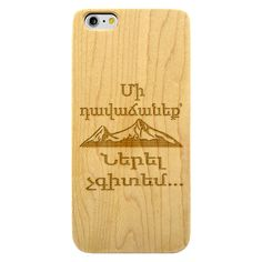 Armenian Mountain Quote- Laser Engraved Wood Phone Case (Maple,Cherry,Black,Cork)