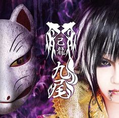 Kiryu - Mahiro