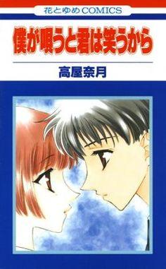 Takane yonetani online dating