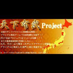 どうも!! 日本一ファンキーなクリエイターを目指す!! パない男・・・・・・門間です!!!  九炉磨蔵PRESENTS ブライダルに特化した専門チームを全国に作る国取り合戦!!! 『天下布武プロジェクト』いよいよ本格始動です!!!  このプロジェクトは全国にブライダルに特化した専門チームを作ります!! 募集は1都道府県に1工房が原則ですが、広い県&人口が多い県で結婚式場が広範囲に点在する場合にのみ 1工房でその県の全てをフォローするのは難しいと思いますので、 そういった場合は2〜3工房を募集する事もあります!!!  参加は当然無料です!!! ですから要は早い者勝ちの国取り合戦なんです!!!!  参加希望の工房さんはどんどんコメント欄に書き込みをお願い致します!! このコメント欄に参加希望のコメントを書いて頂いた方を 私が作ったFacebook上の秘密のコミュニティー『天下布武』にご招待させて頂きます!!!   ■■■■■■■■■■■■■■■■■■■■■■■■■  【第一ステップ】 この下準備期間が一番大変で一番重要です!!!  ★下準備期間 約2〜3ヶ月…