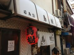 鳥樹 本店 in 品川区, 東京都. The legendary yakitori spot from the No Reservations Tokyo episode from way back when...