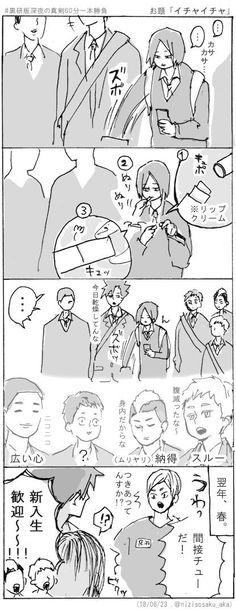 . (@nizisosaku_aka) さんの漫画 | 104作目 | ツイコミ(仮) Daisuga, Kuroken, Iwaoi, Bokuaka, Kenma, Kagehina, Haikyuu Funny, Haikyuu Anime, Anime Chibi