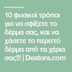 10 φυσικοί τρόποι για να σφίξετε το δέρμα σας, και να χάσετε το περιττό δέρμα από τα χέρια σας!!! | Destora.com
