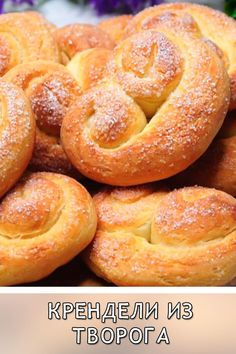 Baking Recipes, Cookie Recipes, Russian Recipes, Bread Baking, Food Cakes, Sweet Recipes, Bakery, Deserts, Food And Drink
