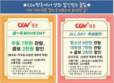 #cgv평촌