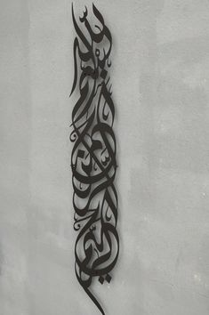 Metal Wall Art Decor, Wooden Wall Decor, Metal Art, Islamic Wall Decor, Islamic Art, Islamic Calligraphy, Calligraphy Art, Islamic Gifts, Art Store