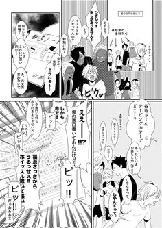 Haikyuu Nekoma, Karasuno, Haikyuu Anime, Diagram, Cards, Pixiv, Ships, Boats, Maps