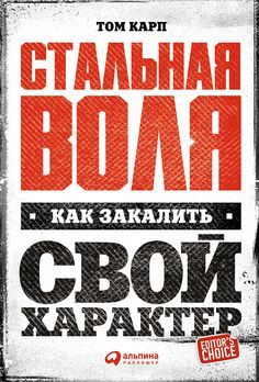 Стальная воля: Как закалить свой характер Infj Love, Good Books, Books To Read, Mental Development, Bullet Journal Ideas Pages, Reading Challenge, Good Thoughts, Book Worms, Helpful Hints