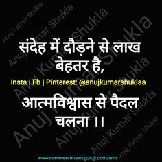 #sandeh #daud #lakh #behtar #atmvishwas #paidal #chalna #shayari #shayarilove #shayaries #shayarilover #shayariquotes #hindishayari #inspirationalquotes #motivationalquotes #inspiringquotes #inspirational #motivational #anujshukla Inspirational Quotes In Hindi, Hindi Quotes, Motivational Quotes, Fails, Text Posts, Motivating Quotes, Make Mistakes, Quotes Motivation, Motivation Quotes