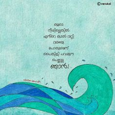 11 Best Verukal Images Malayalam Quotes Poems Poetry