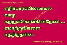 Super Tamil Quote about Emaatram